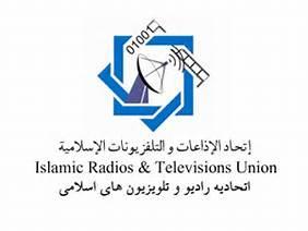 نقد اجلاس اتحادیه رادیو تلویزیونهای اسلامی