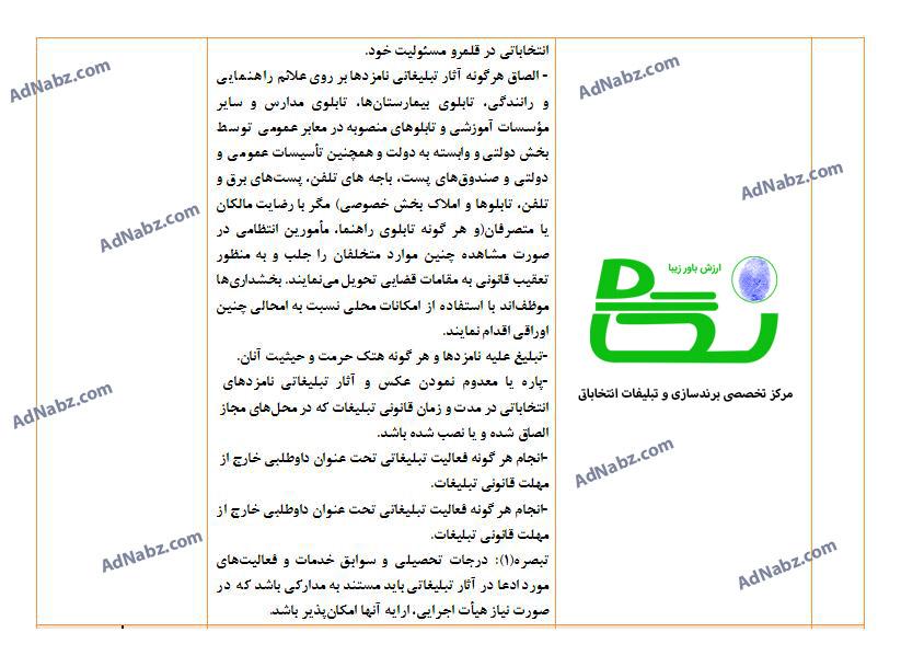 قوانین انتخابات شورای شهر تبلیغات انتخاباتی نگاه ارزش باور. برگه پنجم